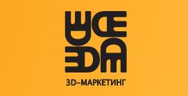 Официальный сайт ООО «3D-Маркетинг»