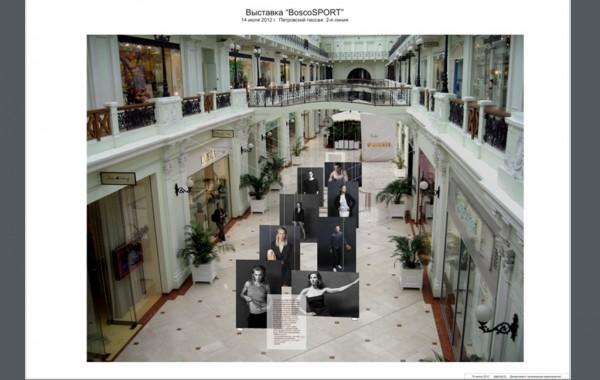 Выставка «BoscoSPORT»