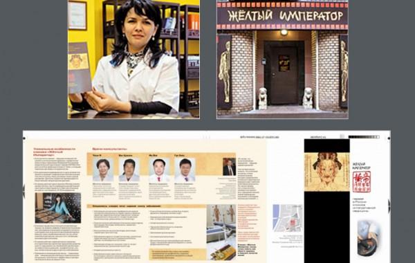 Акция продвижения клиники Желтый император в сети аптек 36и6