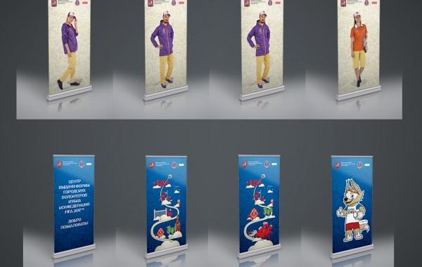 Оформление центра выдачи формы городских волонтеров кубка конфедераций FIFA 2017 (RollUp)