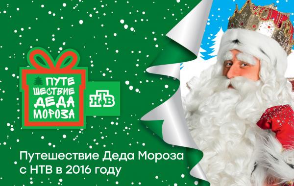 Полиграфия для Новогоднего поздравительного марафона НТВ «Путешествие Деда Мороза»